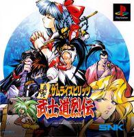 PSX PS1 Shinsetsu Samurai Spirits: Bushidou Retsuden (NTSC-JPN)